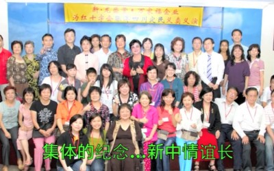SingLongSint Donation to Sichuan Earthquake Victims  新隆盛为四川赈灾义卖义演